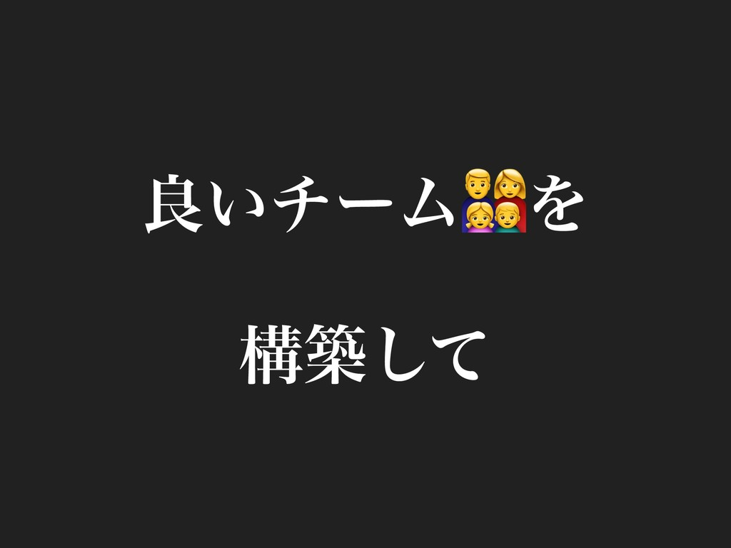 "ྑ͍νʔϜ""Λ ߏஙͯ͠"