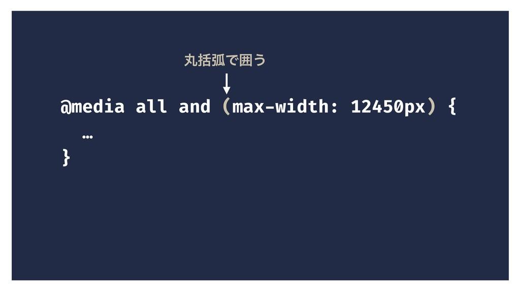 @media all and (max-width: 12450px) { … } ؙׅހͰғ͏