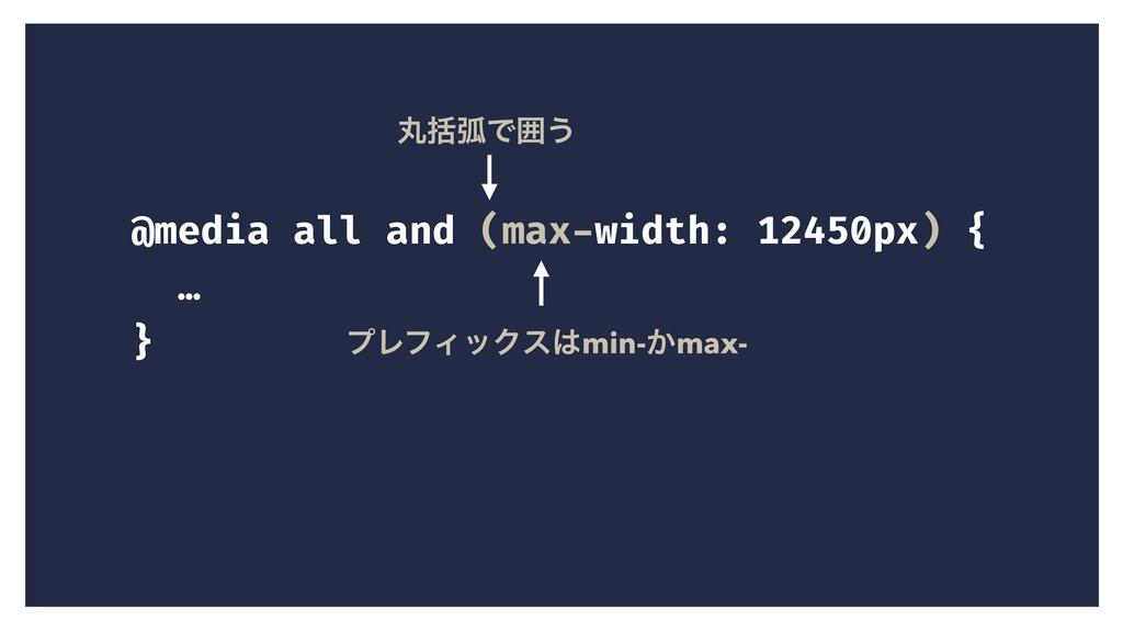 @media all and (max-width: 12450px) { … } ؙׅހͰғ...
