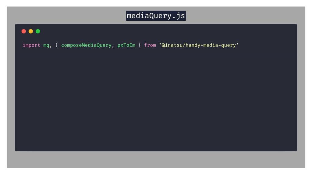 mediaQuery.js