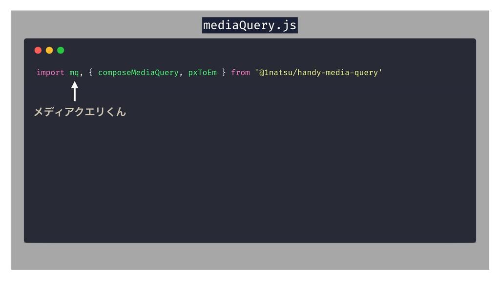 mediaQuery.js ϝσΟΞΫΤϦ͘Μ