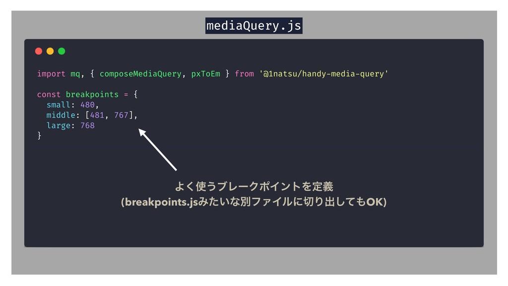 mediaQuery.js Α͘͏ϒϨʔΫϙΠϯτΛఆٛ (breakpoints.jsΈͨ...