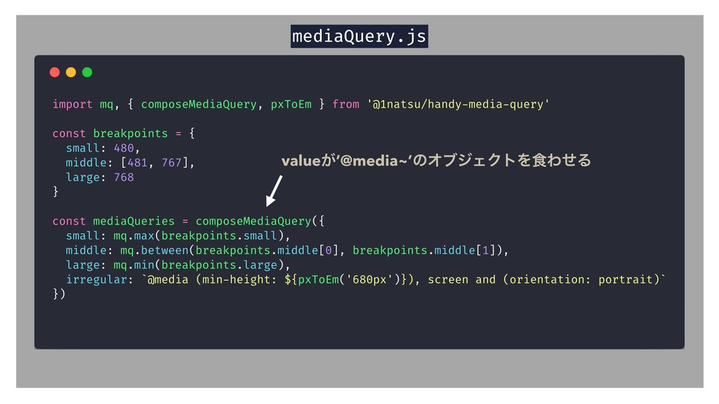 mediaQuery.js value͕'@media~'ͷΦϒδΣΫτΛ৯ΘͤΔ