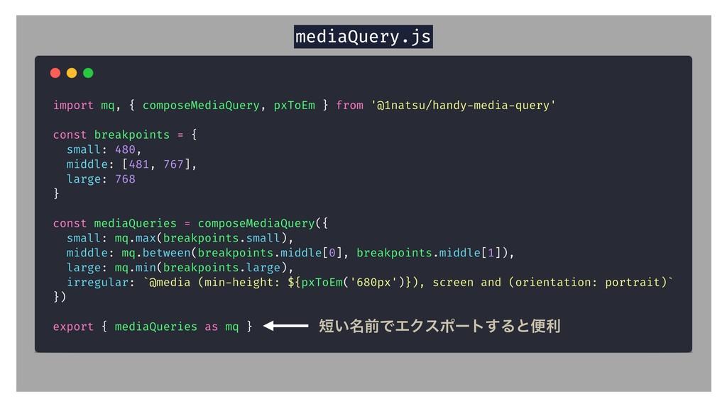 mediaQuery.js ໊͍લͰΤΫεϙʔτ͢Δͱศར
