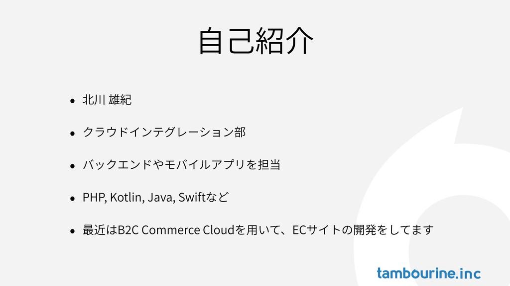 ⾃⼰紹介 • 北川 雄紀 • クラウドインテグレーション部 • バックエンドやモバイルアプリを...