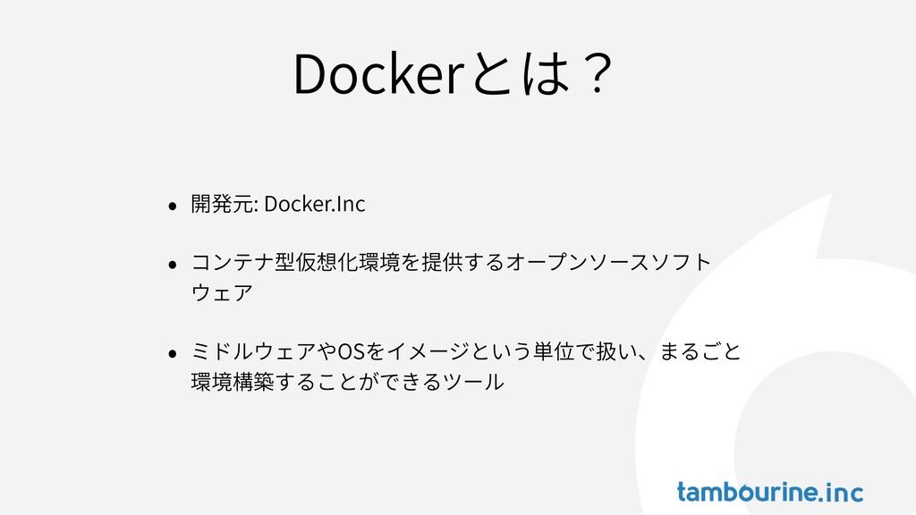 Dockerとは? • 開発元: Docker.Inc • コンテナ型仮想化環境を提供するオー...