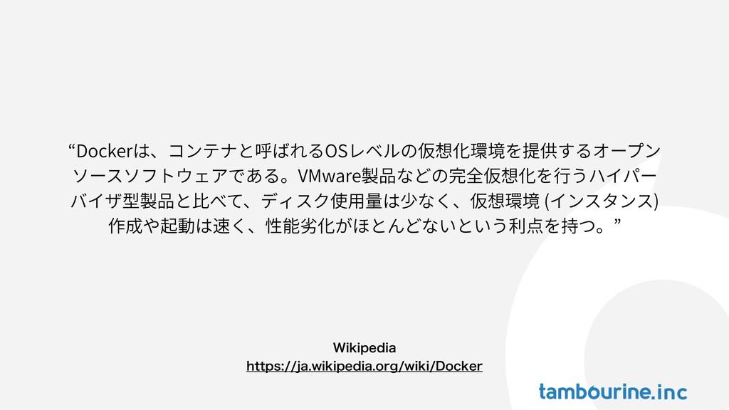 """""""Dockerは、コンテナと呼ばれるOSレベルの仮想化環境を提供するオープン ソースソフトウェ..."""