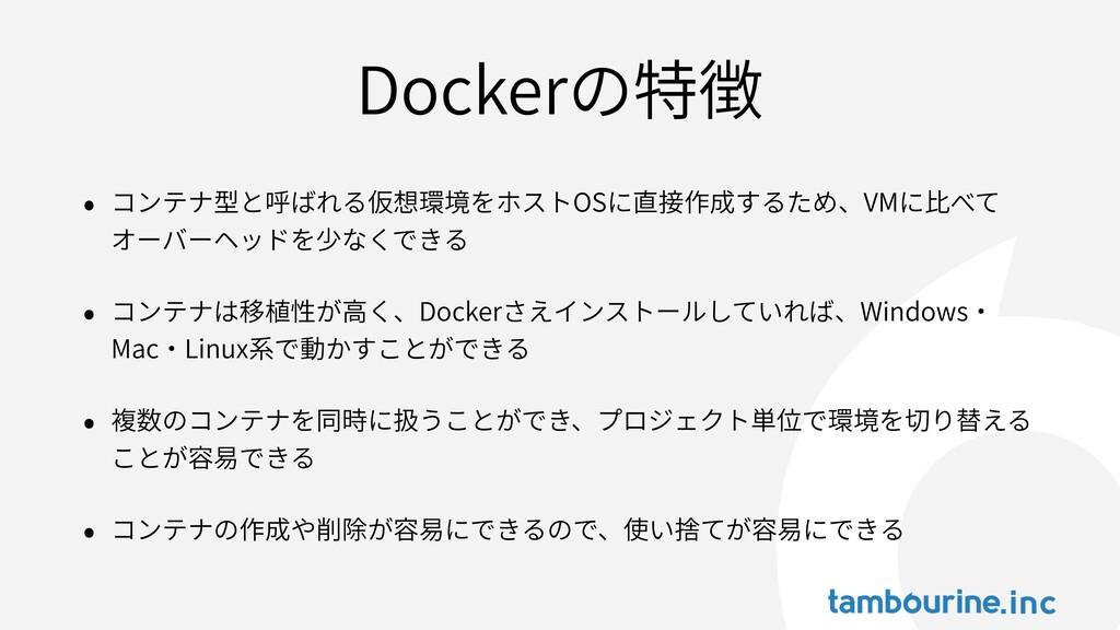 Dockerの特徴 • コンテナ型と呼ばれる仮想環境をホストOSに直接作成するため、VMに⽐べ...