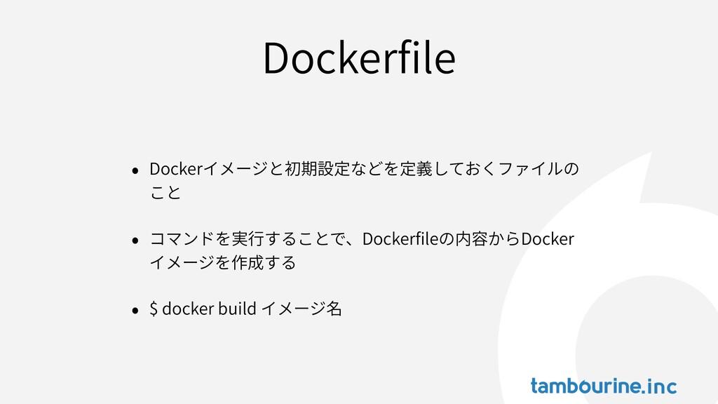 Dockerfile • Dockerイメージと初期設定などを定義しておくファイルの こと • ...