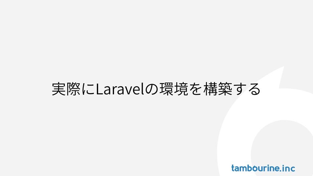 実際にLaravelの環境を構築する