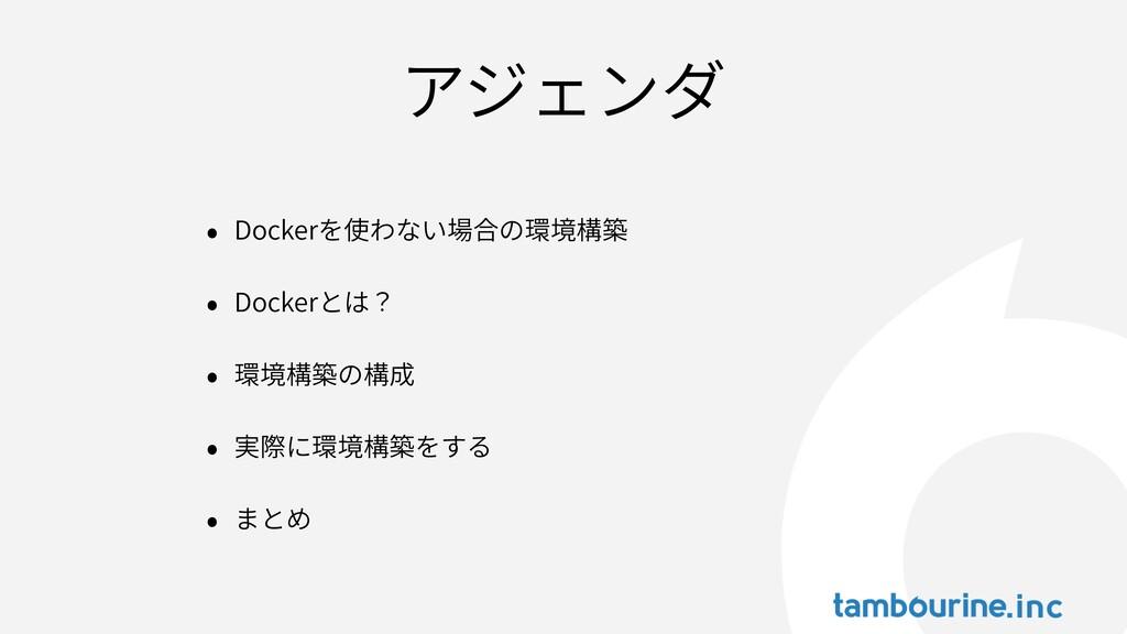 アジェンダ • Dockerを使わない場合の環境構築 • Dockerとは? • 環境構築の構...