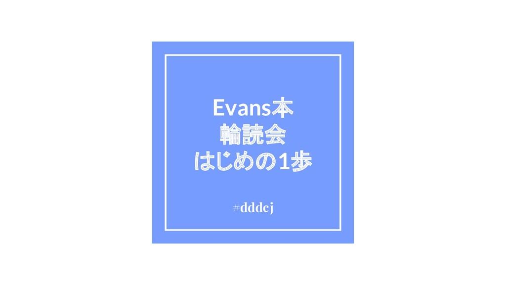 Evans本 輪読会 はじめの1歩 #dddcj