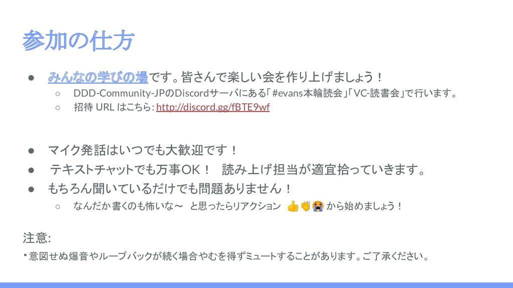 参加の仕方 ● みんなの学びの場です。皆さんで楽しい会を作り上げましょう! ○ DDD-Com...