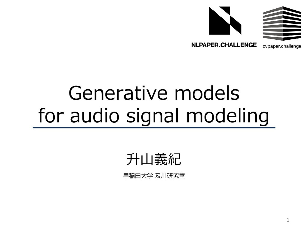 Generative models for audio signal modeling 升山義...