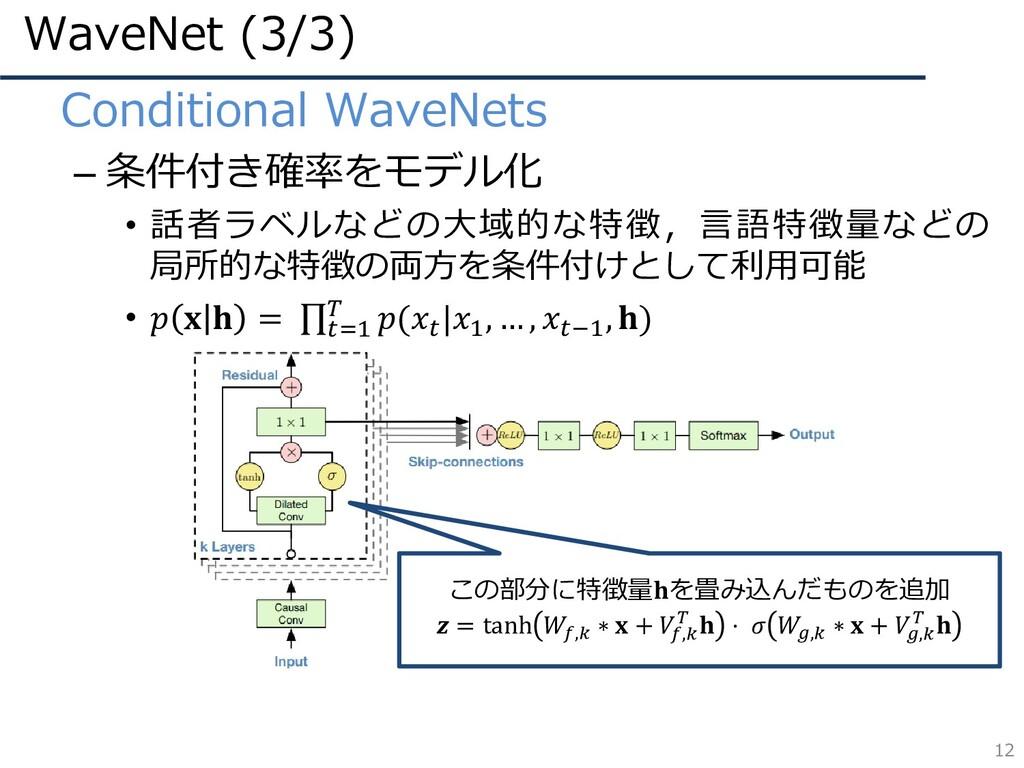 WaveNet (3/3) 12 • Conditional WaveNets – 条件付き確...
