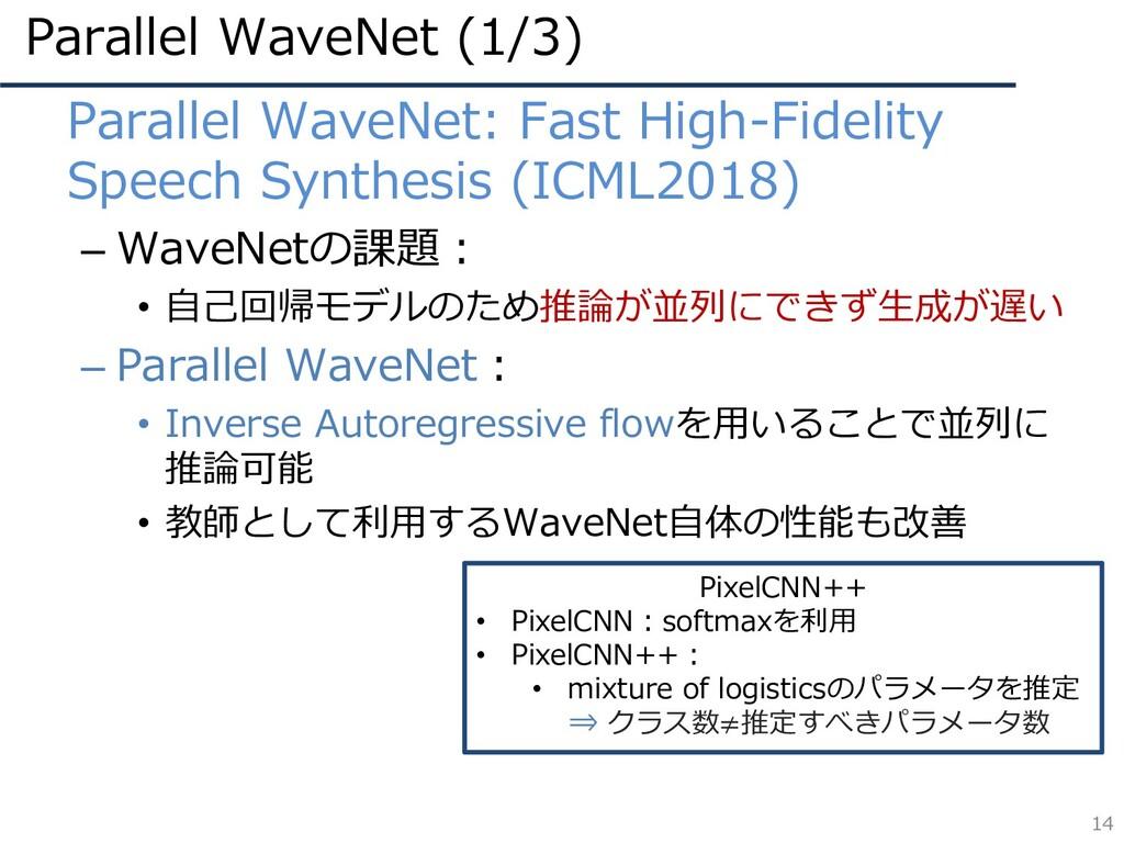 Parallel WaveNet (1/3) 14 • Parallel WaveNet: F...