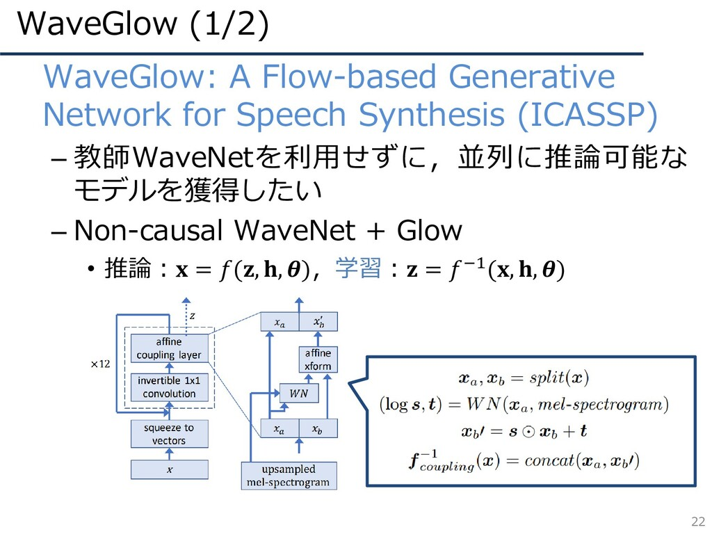 WaveGlow (1/2) 22 • WaveGlow: A Flow-based Gene...