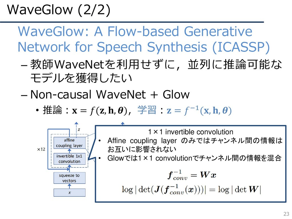 WaveGlow (2/2) 23 • WaveGlow: A Flow-based Gene...