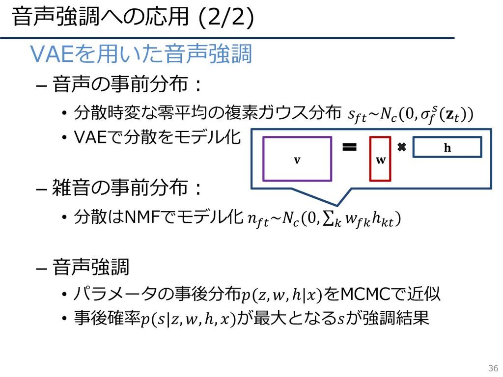 音声強調への応用 (2/2) 36 • VAEを用いた音声強調 – 音声の事前分布: • 分散...