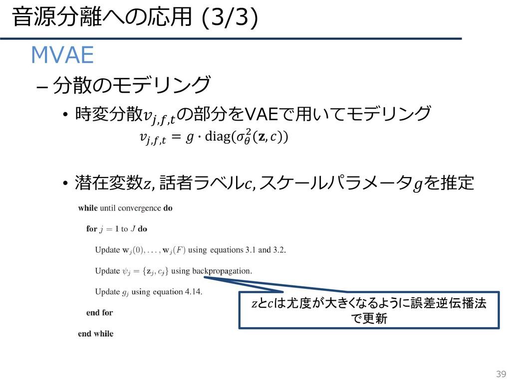 音源分離への応用 (3/3) 39 • MVAE – 分散のモデリング • 時変分散,, の部...