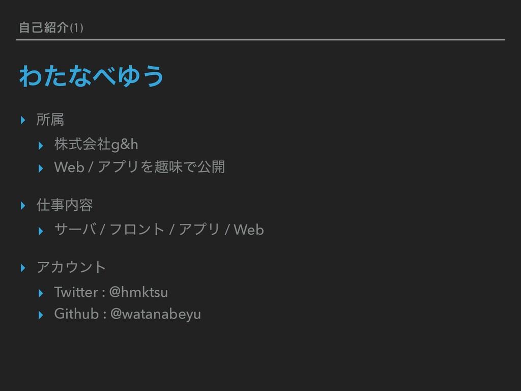ࣗݾհ(1) ΘͨͳΏ͏ ▸ ॴଐ ▸ גࣜձࣾg&h ▸ Web / ΞϓϦΛझຯͰެ։...