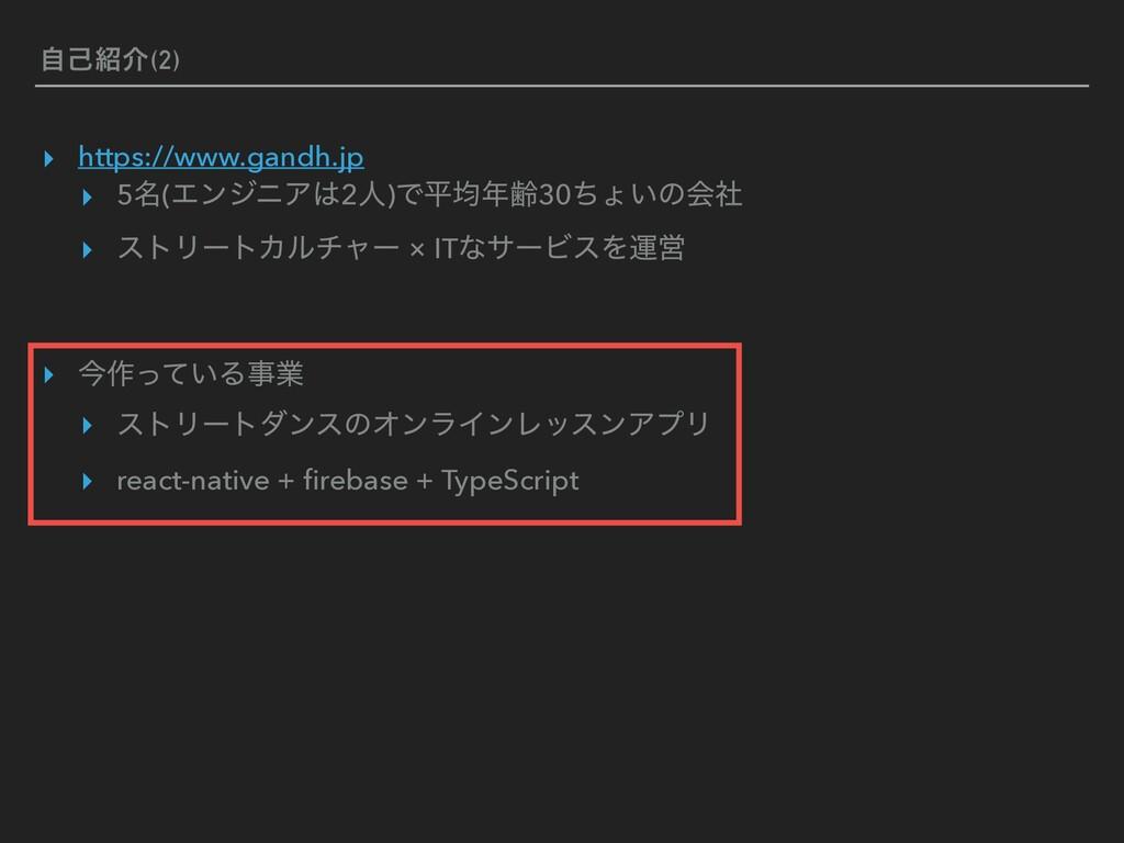 ࣗݾհ(2) ▸ https://www.gandh.jp ▸ 5໊(ΤϯδχΞ2ਓ)Ͱฏ...