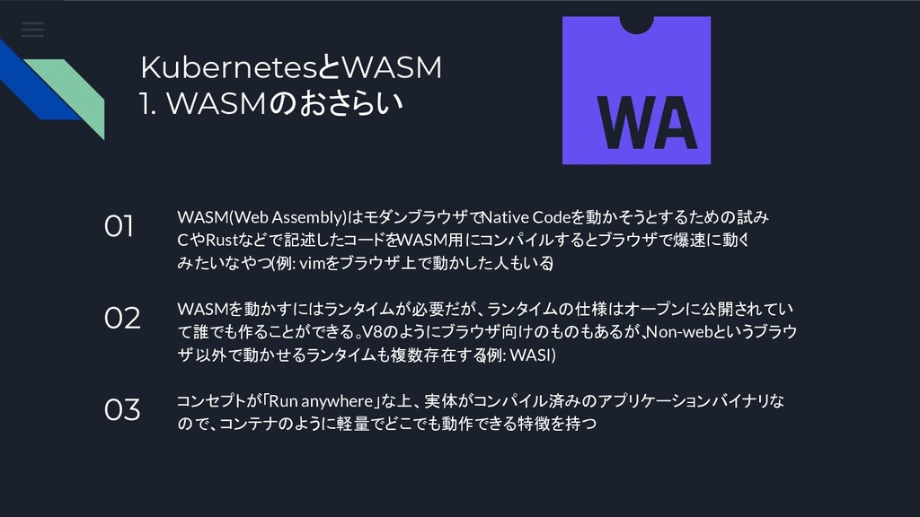 KubernetesとWASM 1. WASMのおさらい 01 WASM(Web Assemb...