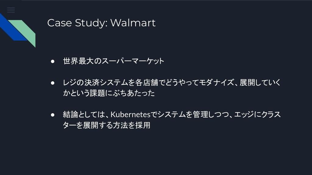 Case Study: Walmart ● 世界最大のスーパーマーケット ● レジの決済システ...