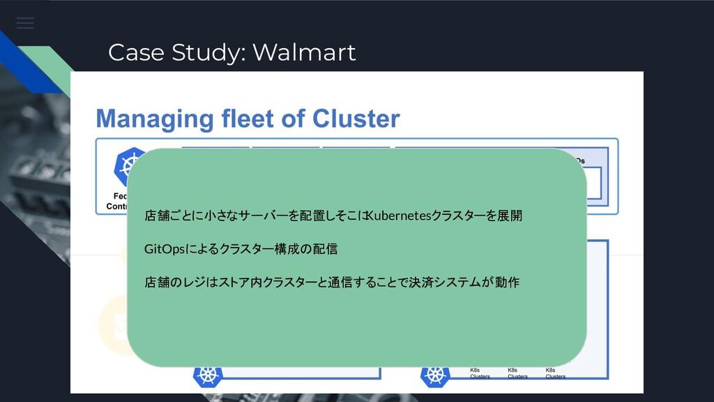 Case Study: Walmart 店舗ごとに小さなサーバーを配置しそこに Kuberne...