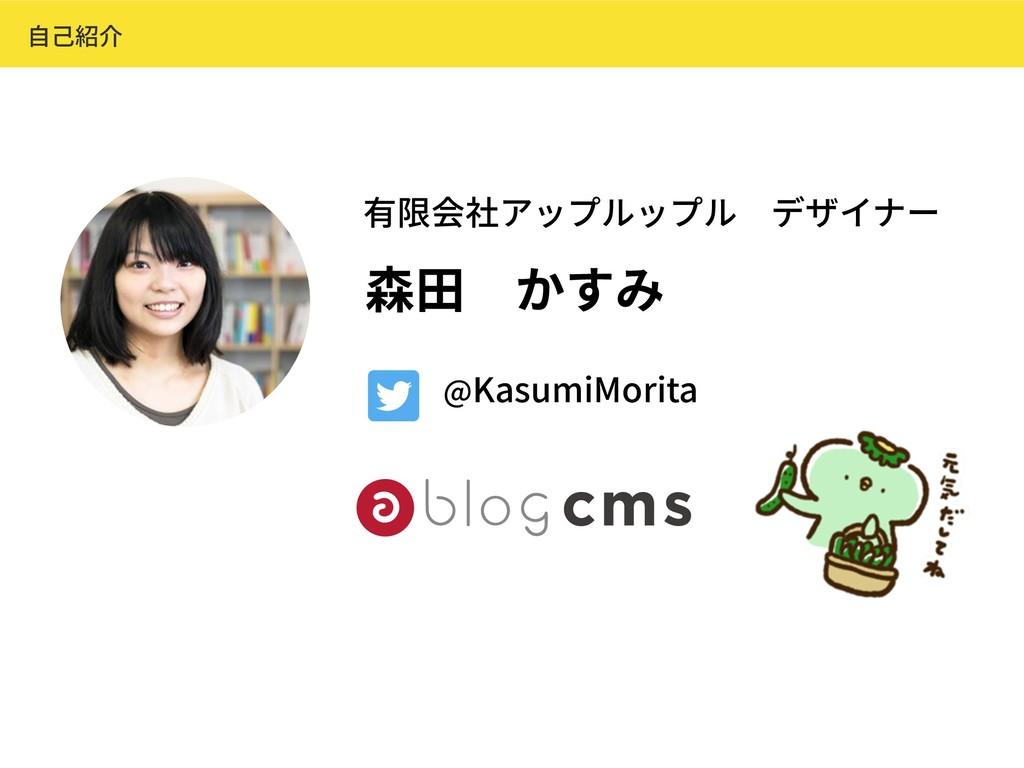 森⽥かすみ 有限会社アップルップルデザイナー @KasumiMorita ⾃⼰紹介