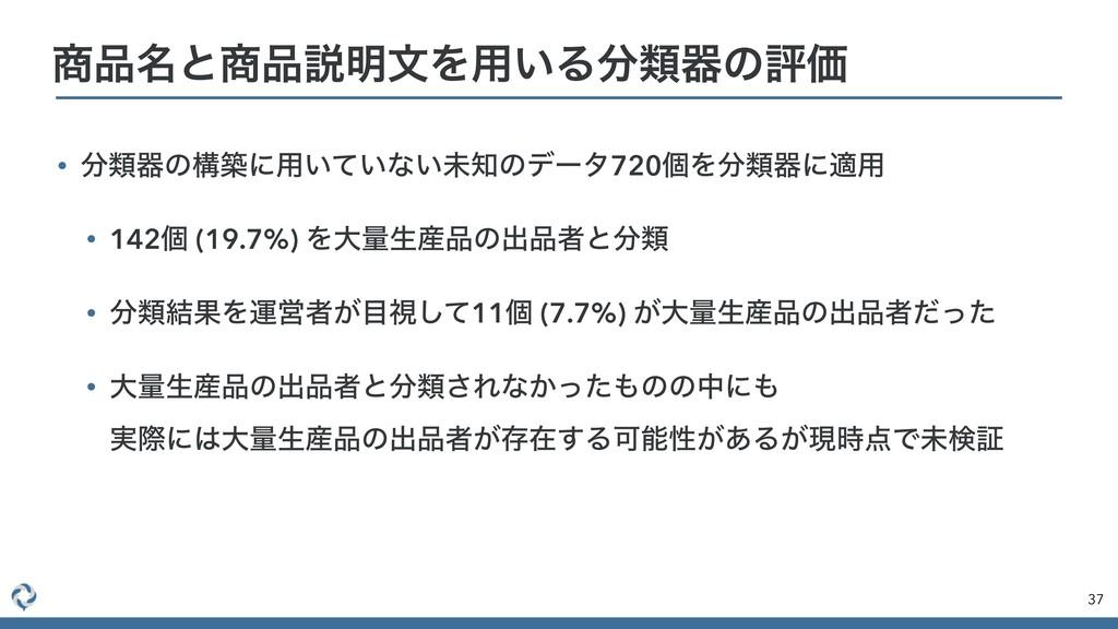 • ྨثͷߏஙʹ༻͍͍ͯͳ͍ະͷσʔλ720ݸΛྨثʹద༻ • 142ݸ (19.7%)...
