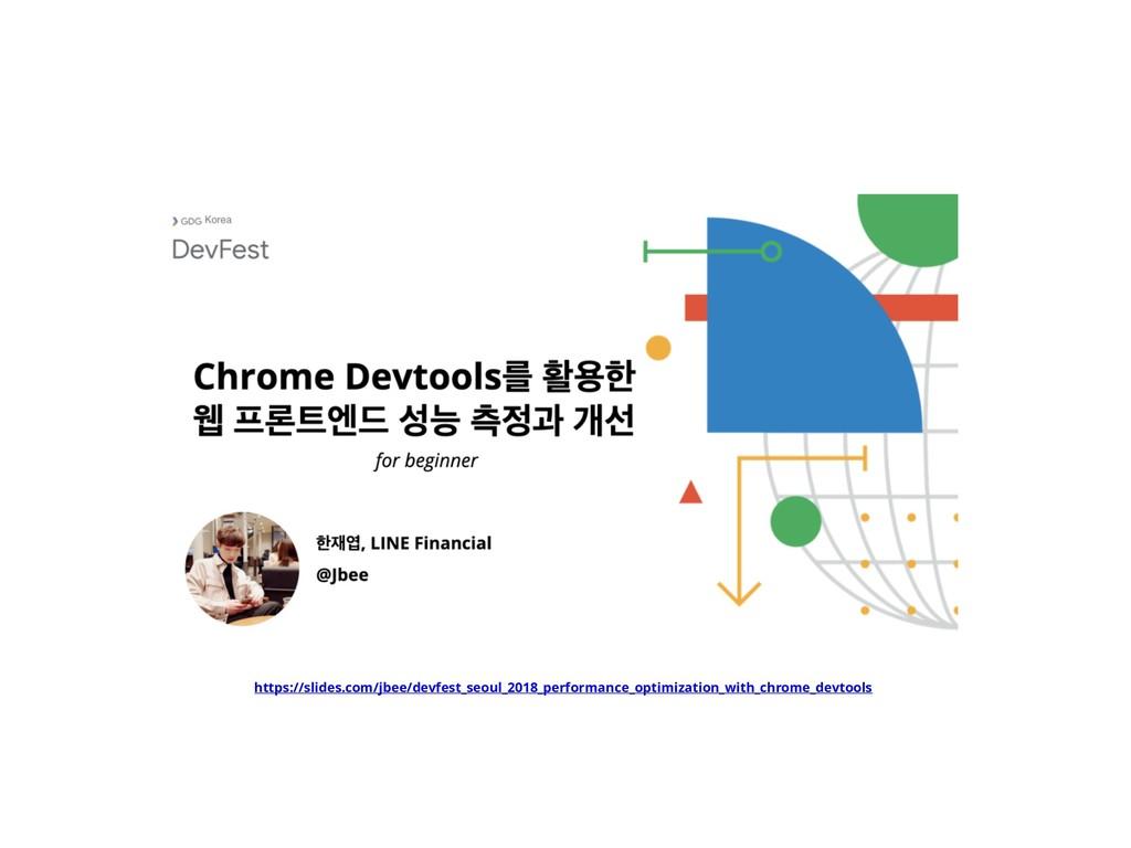 https://slides.com/jbee/devfest_seoul_2018_perf...