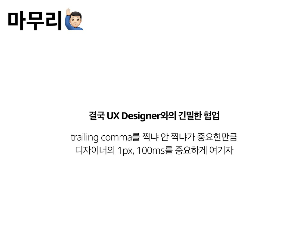 ݃ޖܻ; ѾҴ UX Designer৬੄ ӟ޻ೠ ഈস trailing commaܳ ନջ...