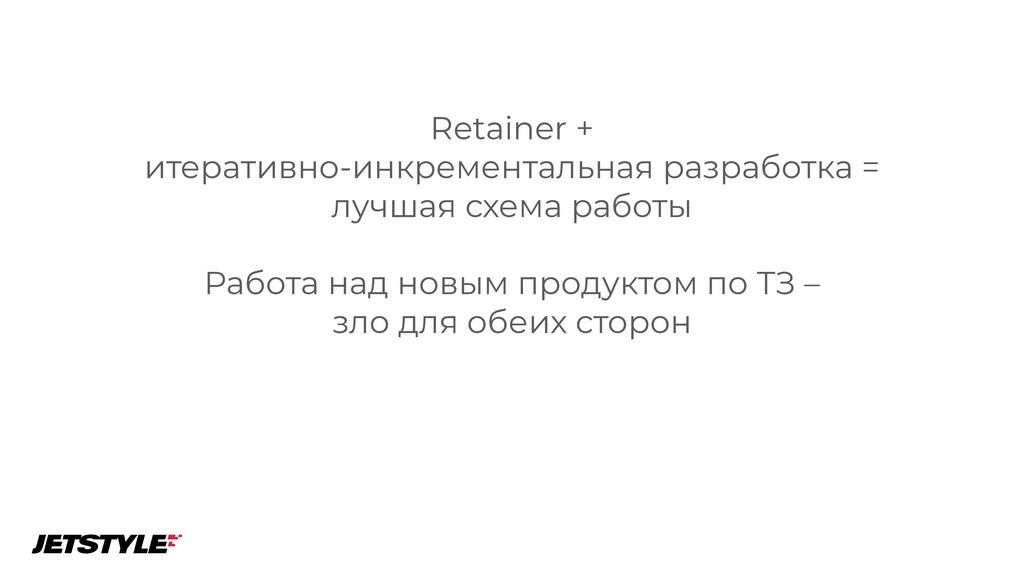 Retainer +  итеративно-инкрементальная разрабо...