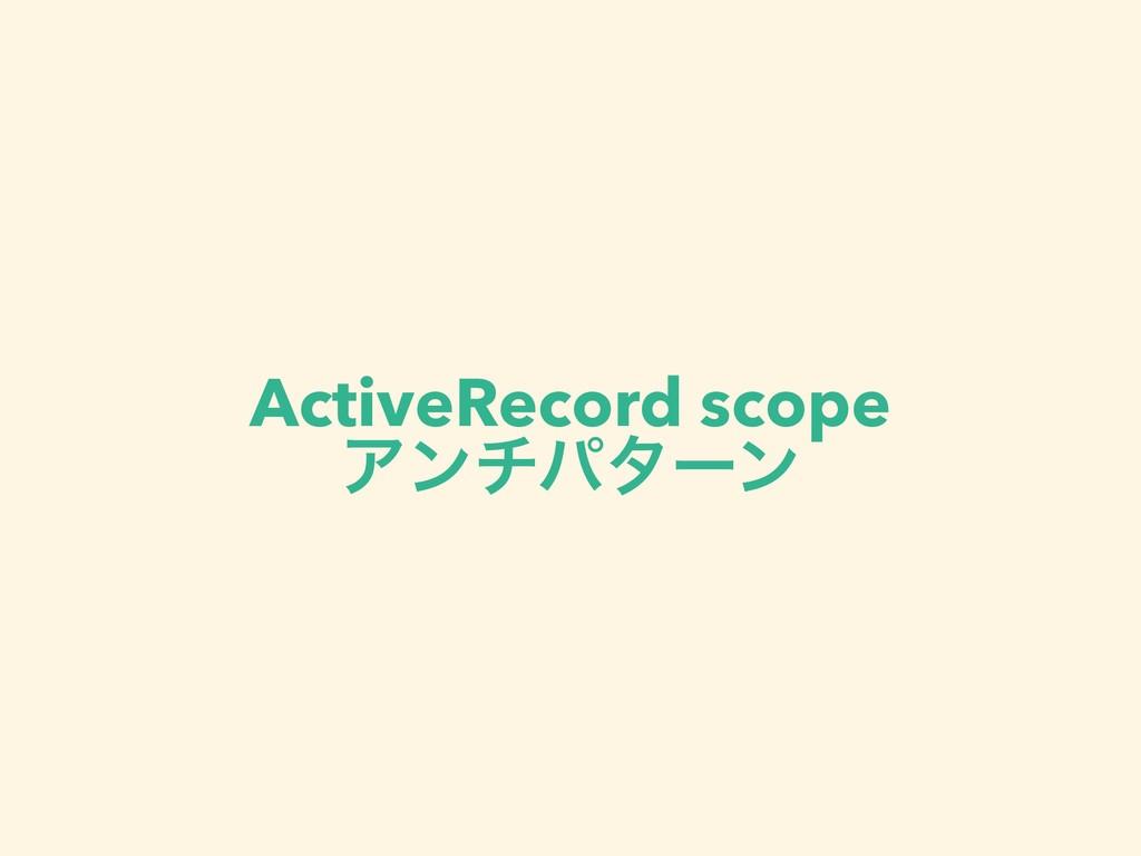 ActiveRecord scope Ξϯνύλʔϯ