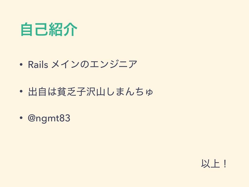 ࣗݾհ • Rails ϝΠϯͷΤϯδχΞ • ग़ࣗශࢠ͠·ΜͪΎ • @ngmt8...