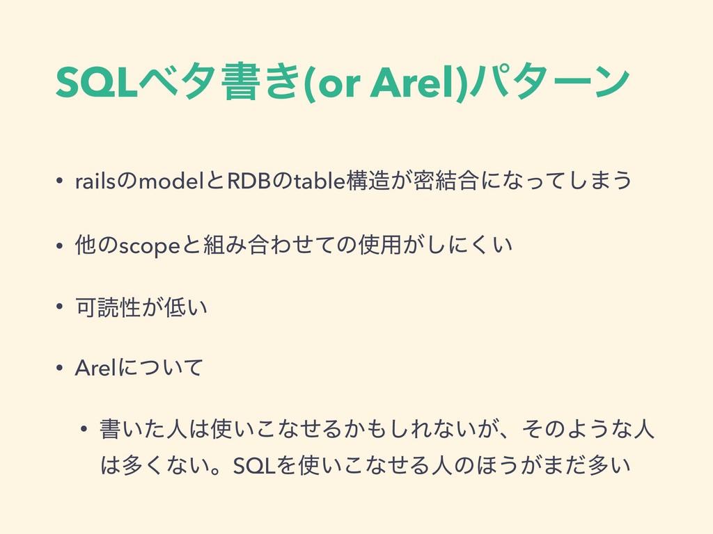 SQLϕλॻ͖(or Arel)ύλʔϯ • railsͷmodelͱRDBͷtableߏ͕...