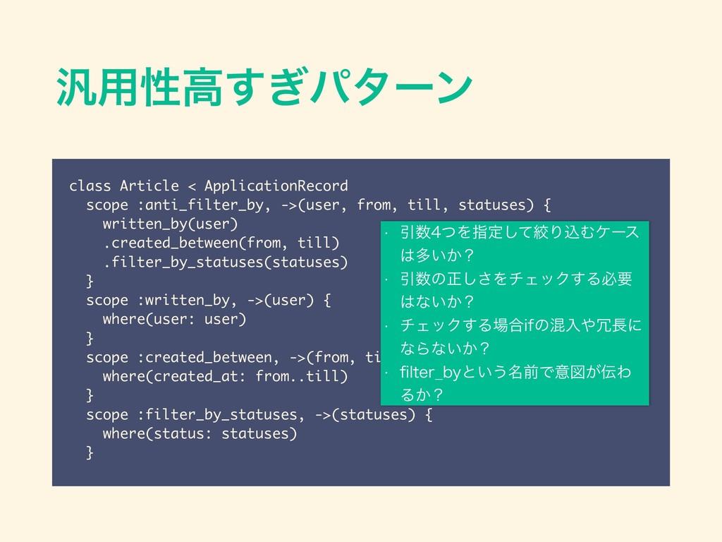 ൚༻ੑߴ͗͢ύλʔϯ class Article < ApplicationRecord sc...