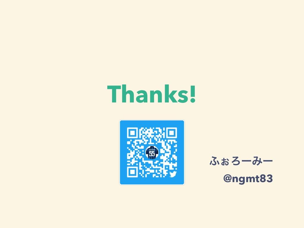 Thanks! ;͒ΖʔΈʔ @ngmt83