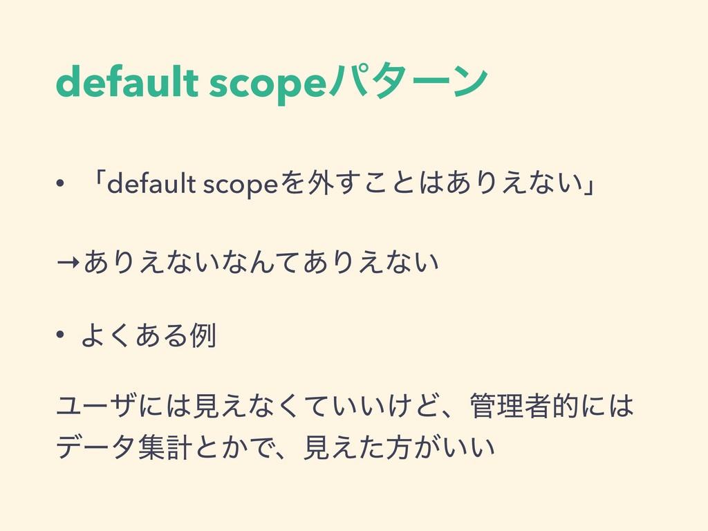 default scopeύλʔϯ • ʮdefault scopeΛ֎͢͜ͱ͋Γ͑ͳ͍ʯ ...