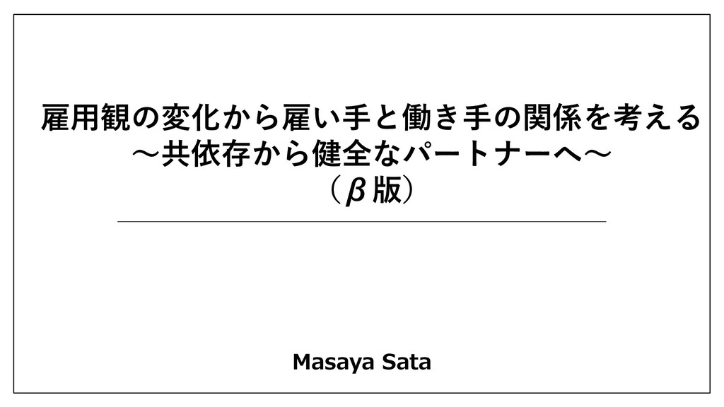 Masaya Sata 雇用観の変化から雇い手と働き手の関係を考える ~共依存から健全なパート...