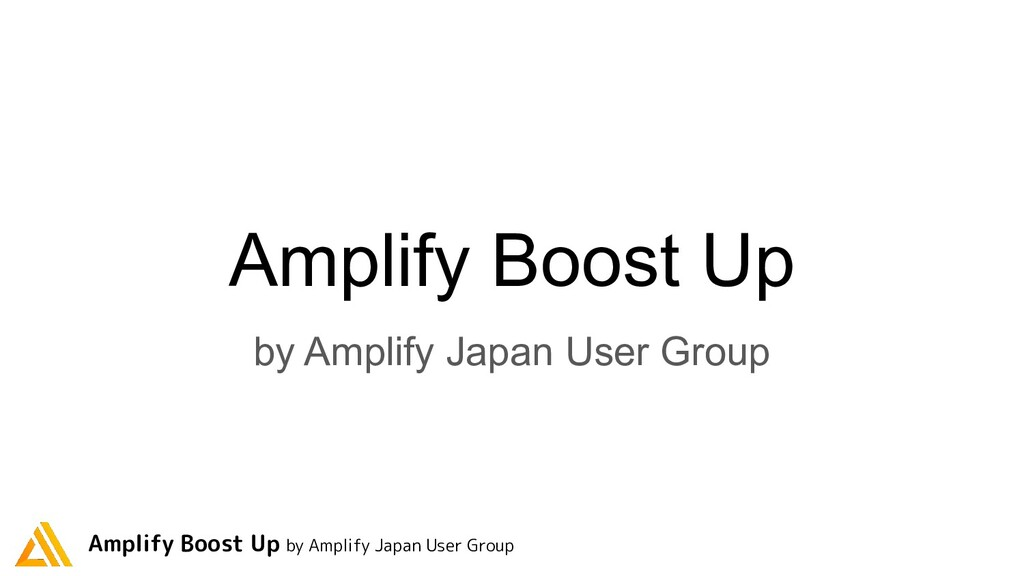 Amplify Boost Up by Amplify Japan User Group Am...