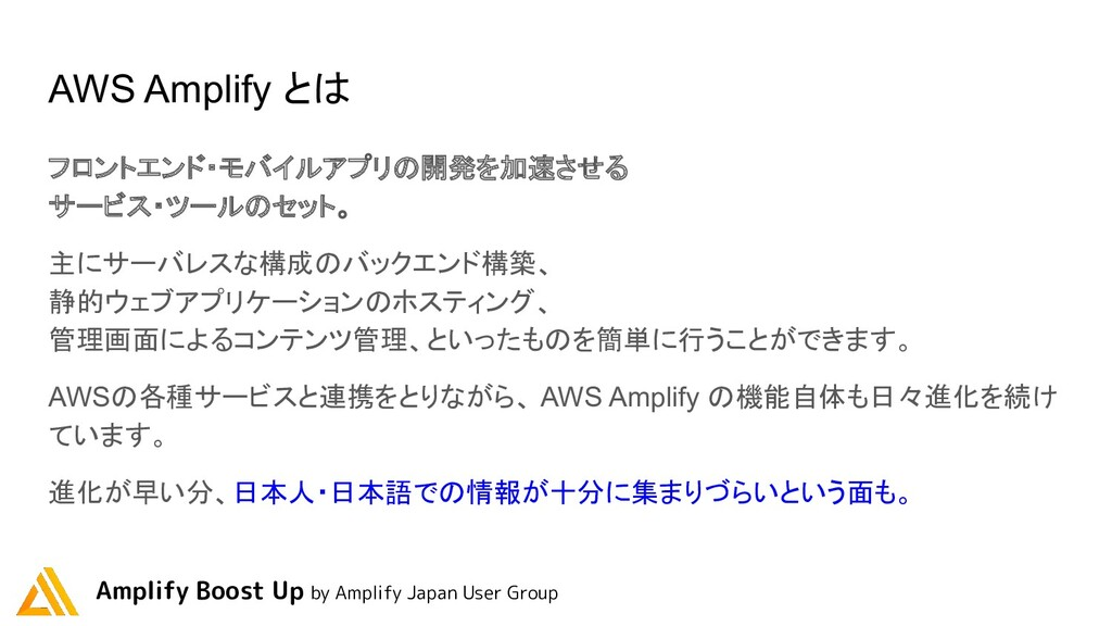 Amplify Boost Up by Amplify Japan User Group AW...