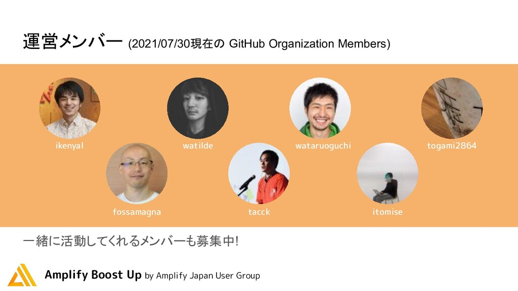 Amplify Boost Up by Amplify Japan User Group 運営...