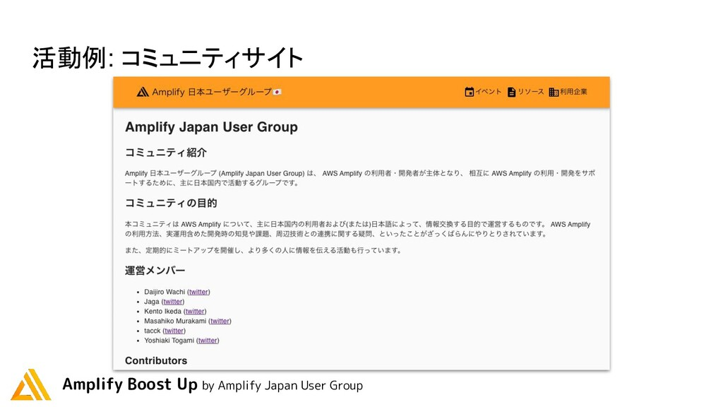 Amplify Boost Up by Amplify Japan User Group 活動...