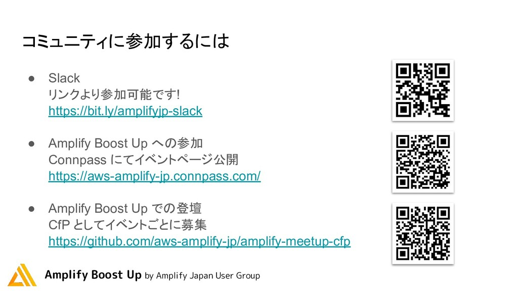 Amplify Boost Up by Amplify Japan User Group コミ...