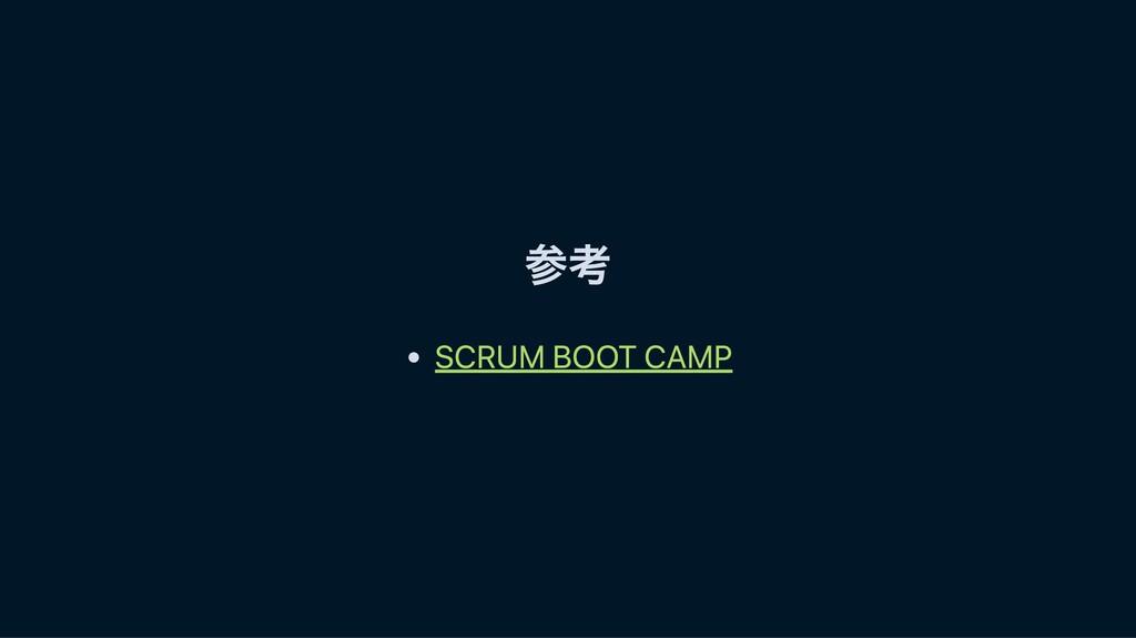 参考 SCRUM BOOT CAMP