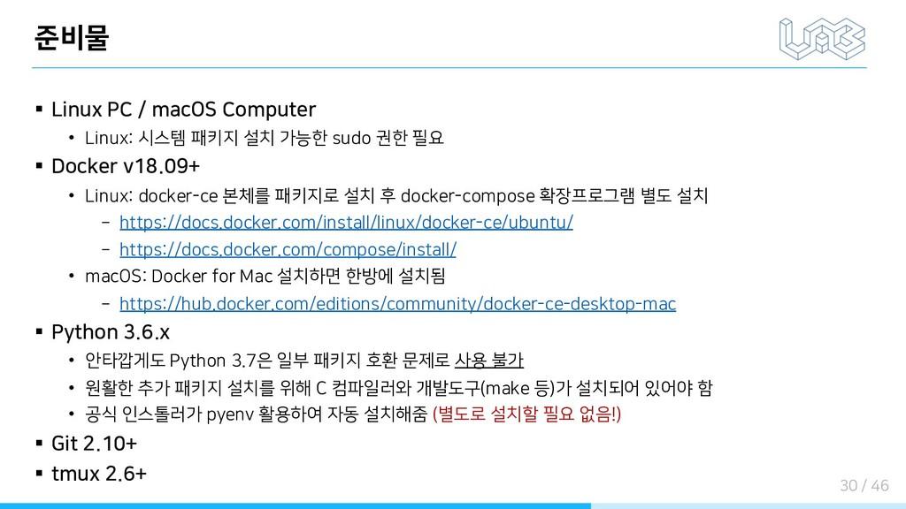 준비물 § Linux PC / macOS Computer • Linux: 시스템 패키...
