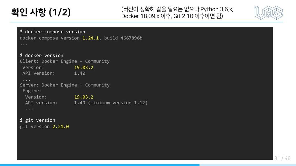 확인 사항 (1/2) $ docker-compose version docker-com...