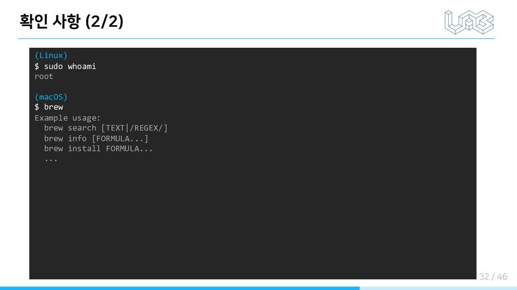 확인 사항 (2/2) (Linux) $ sudo whoami root (macOS) ...